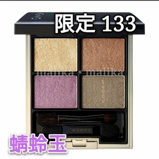 SUQQU - 【限定色】SUQQU 2020 秋 デザイニング カラー アイズ アイシャドウ