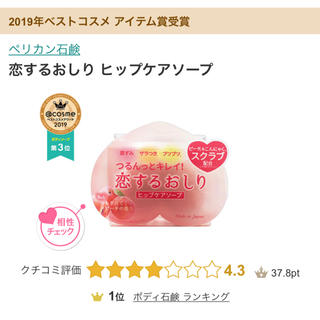 ペリカン(Pelikan)の(新品未使用)恋するおしり ヒップケアソープ♡(ボディソープ/石鹸)