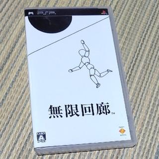 プレイステーションポータブル(PlayStation Portable)の無限回廊 PSP(携帯用ゲームソフト)