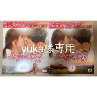 太陽の末裔 DVD(韓国/アジア映画)