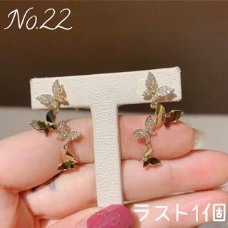 dholic - 4連蝶々ピアス ③