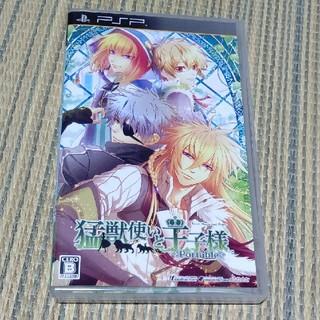 プレイステーションポータブル(PlayStation Portable)の猛獣使いと王子様 ポータブル PSP(携帯用ゲームソフト)