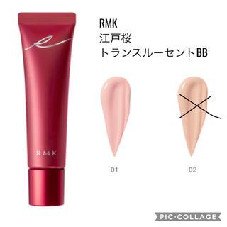RMK - RMK 【数量限定】江戸桜 トランスルーセントBB 30g