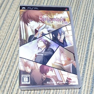 プレイステーションポータブル(PlayStation Portable)の緋色の欠片 ポータブル PSP(携帯用ゲームソフト)