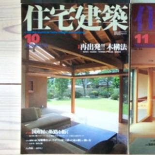 (中古) 住宅建築 2004年10月 特集:再出発!木構法(専門誌)