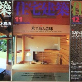 (中古) 住宅建築 2004年11月 特集:木で造る意味(専門誌)