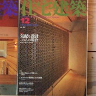 (中古) 住宅建築 2004年12月 特集:気配り設計・この人の場合(専門誌)