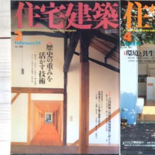 (中古) 住宅建築 2005年2月 特集:歴史の重みを活かす技術(専門誌)