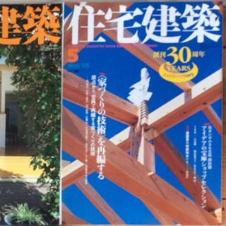 (中古) 住宅建築 2005年5月 特集:<家づくりの技術>を再編する(専門誌)