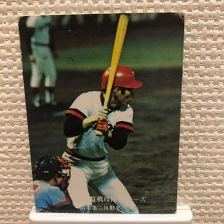 カルビー(カルビー)のプロ野球カード 山本選手(スポーツ選手)