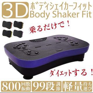 新品 3Dボディシェイカーフィット ブルブルシェイカー式振動マシン ダイエットに(エクササイズ用品)