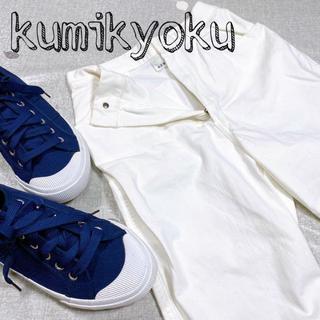 クミキョク(kumikyoku(組曲))のクミキョク ホワイト 無地 長ズボン パンツ ストレート デニム(カジュアルパンツ)