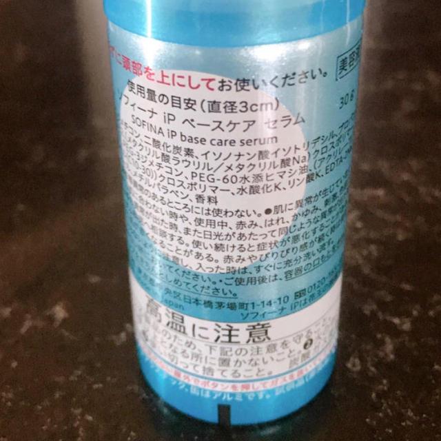 SOFINA(ソフィーナ)のソフィーナ iP ベースケアセラム コスメ/美容のスキンケア/基礎化粧品(美容液)の商品写真
