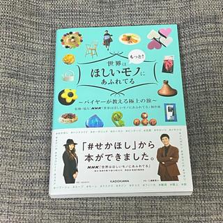 カドカワショテン(角川書店)の世界はもっと!ほしいモノにあふれてる バイヤーが教える極上の旅(地図/旅行ガイド)