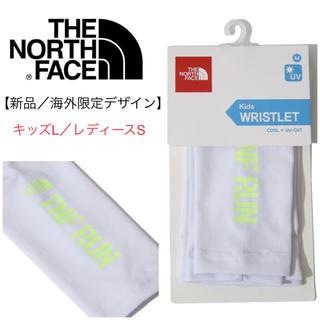 THE NORTH FACE - 【新品】ノースフェイス アームカバー アームスリーブ◆白◆腕カバー 日焼け防止
