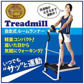 新品 自走式ルームランナー ランニングマシン トレッドミル(トレーニング用品)