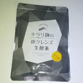 キラリ麹の炭クレンズ生酵素(その他)