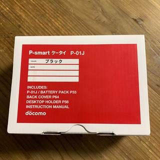 NTTdocomo - 新品 未使用 docomo P-smart ケータイ P-01J Black