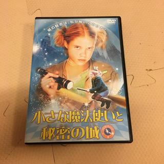 小さな魔法使いと秘密の城 リトル・ウィッチ2 DVD(外国映画)