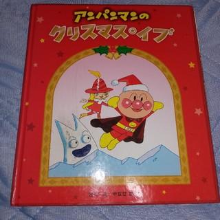 アンパンマンのクリスマス·イブ(絵本/児童書)