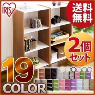アイリスオーヤマ(アイリスオーヤマ)のカラーボックス 3段 2個セット ラック 収納ラック 棚 収納ボックス テレビ台(棚/ラック/タンス)
