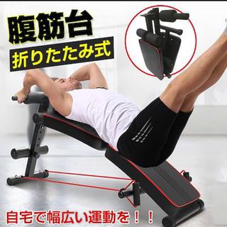 新品 折りたたみ式腹筋マシン 折り畳み腹筋台 シットアップ 筋トレ(トレーニング用品)