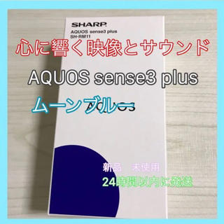 AQUOS - SHARP AQUOS sense3 plus  SH-RM11