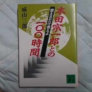 コウダンシャ(講談社)の本田宗一郎との100時間 燃えるだけ燃えよ(ビジネス/経済)