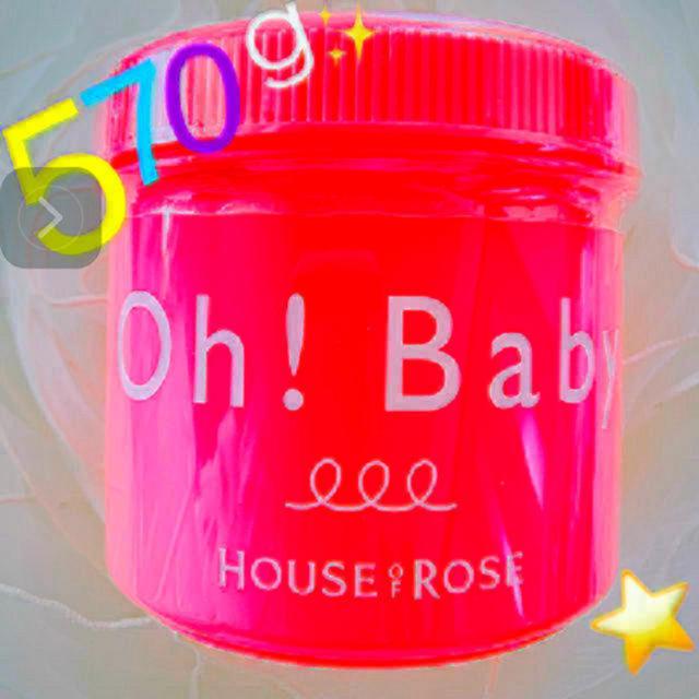 HOUSE OF ROSE(ハウスオブローゼ)のHouse of Rose  Oh!Baby☆570g☆新品未使用品 コスメ/美容のボディケア(ボディスクラブ)の商品写真