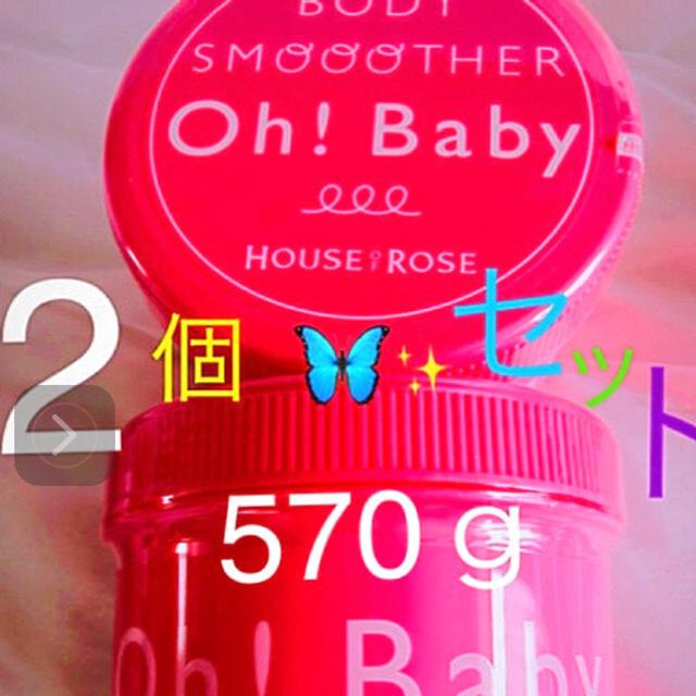 HOUSE OF ROSE(ハウスオブローゼ)の☆Oh!Baby. 570g  新品未使用品☆ コスメ/美容のボディケア(ボディスクラブ)の商品写真