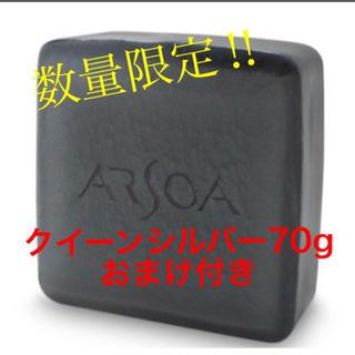 アルソア(ARSOA)のクイーンシルバー70g(洗顔料)
