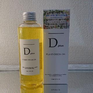 D.plusプラントオリジン全身ボディオイル ヘアケア髪にもご使用頂けます1本