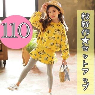ザラキッズ(ZARA KIDS)の【新品】花柄  セットアップ  上下セット 110 スカッツ 韓国子供服 女の子(Tシャツ/カットソー)