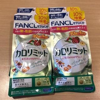 FANCL - ファンケル カロリミット 44回分×4袋