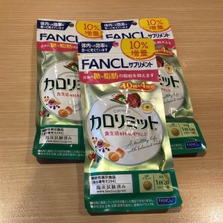 FANCL - ファンケル カロリミット 44回分×3袋