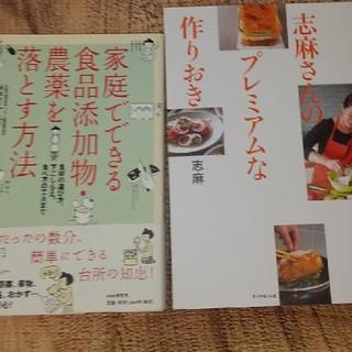 ダイヤモンド社 - ⭐️志麻さんのプレミアムな作りおき/家庭でできる食品添加物・農薬を落とす方法②冊