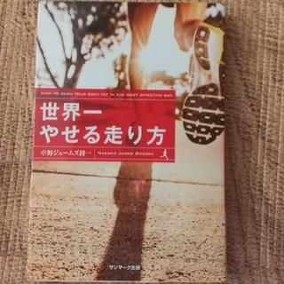 サンマーク出版 - ⭐️世界一やせる走り方 中野ジェームス修一