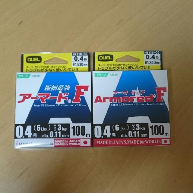 デュエル アーマードF 0.4号 100M【2セット】 スポーツ/アウトドアのフィッシング(釣り糸/ライン)の商品写真