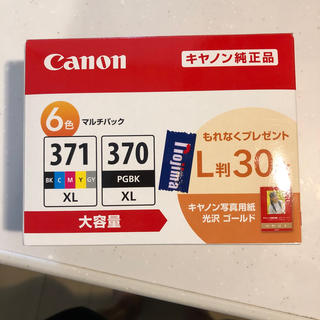 キヤノン(Canon)のキヤノン純正インク6色マルチパック 371(PC周辺機器)