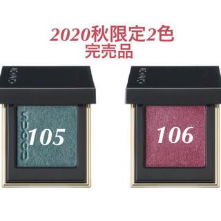 SUQQU - 2020秋完売品☆ SUQQU スック トーン タッチ アイズ  限定2色