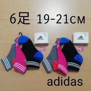 アディダス(adidas)の☆6足セット☆adidas 女の子用ソックス アディダス 19・20・21cm(靴下/タイツ)