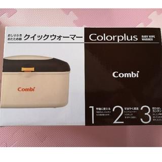 combi - おしりふきウォーマー