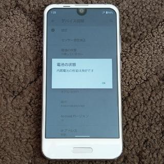 エーユー(au)のSIMフリー SHARP AQUOS SHV41 ホワイト au(スマートフォン本体)