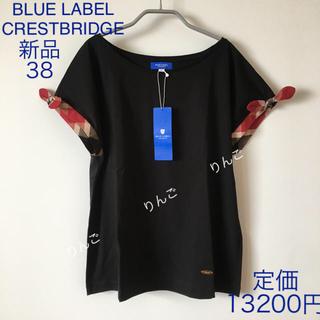 ブラックレーベルクレストブリッジ(BLACK LABEL CRESTBRIDGE)の袖リボンカットソー38 ブルーレーベルクレストブリッジ(カットソー(半袖/袖なし))
