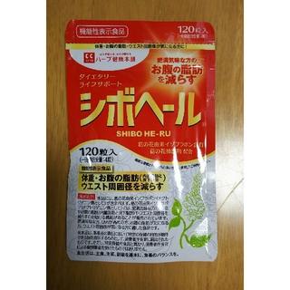 シボヘール120粒 2袋(ダイエット食品)