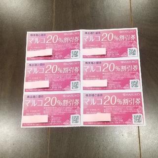 マルコ(MARUKO)のMARUKO  マルコ  20%割引券  6枚(ショッピング)