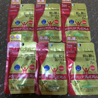 フジフイルム(富士フイルム)のFUJIFILM メタバリアプレミアムS  30日分(ダイエット食品)