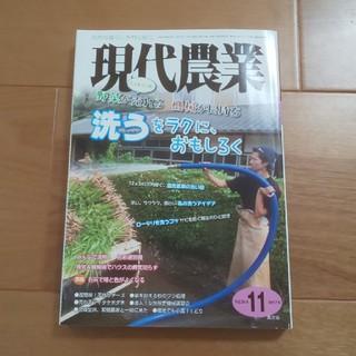 現代農業 2017年 11月号(専門誌)