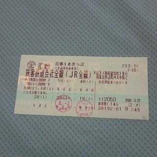 2020  青春18きっぷ 残3回 返却不要(鉄道乗車券)