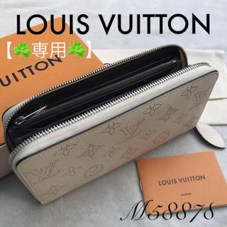 LOUIS VUITTON - 極美品✱定15万✱ルイヴィトン✱モノグラム マヒナ✱ジッピーウォレット 長財布